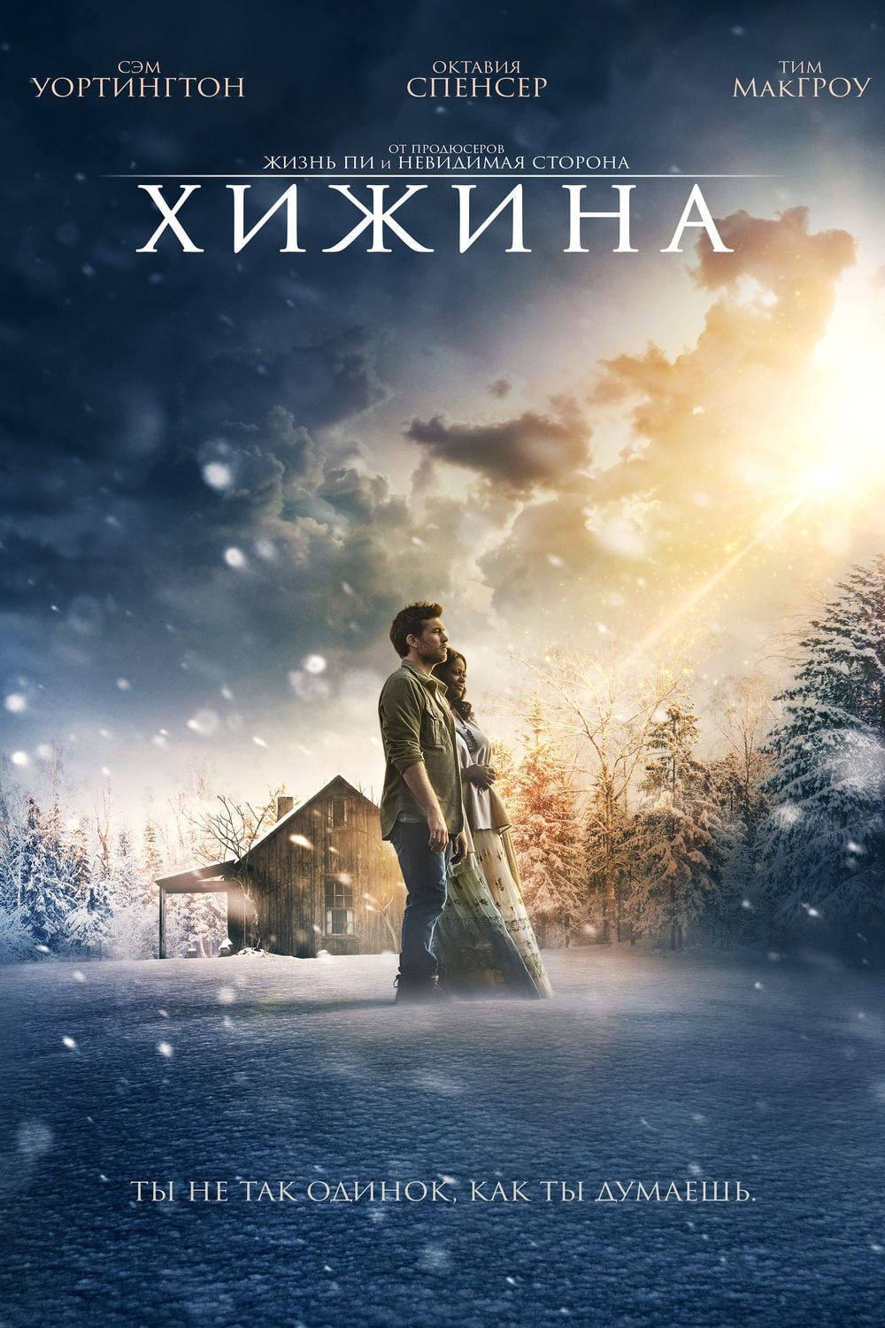 "Poster for the movie ""Хижина"""