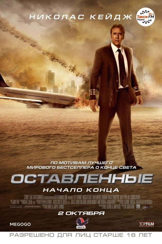 "Poster for the movie ""Оставленные"""